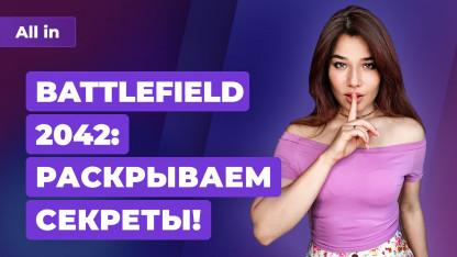 Тайный режим Battlefield 2042, Соник в Minecraft, интернет-зависимость в России Новости ALL IN23.06