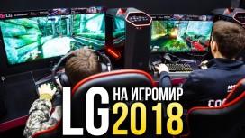 LG на ИгроМире 2018. Киберфутболисты и крутые мониторы