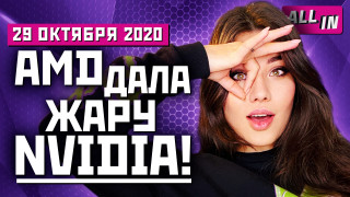 Анонсы AMD, влияние Cyberpunk 2077, обзоры Watch Dogs: Legion, PS5 и Xbox. Новости ALL IN 29.10
