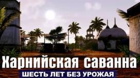 Клуб игропутешествий - Харнийская саванна