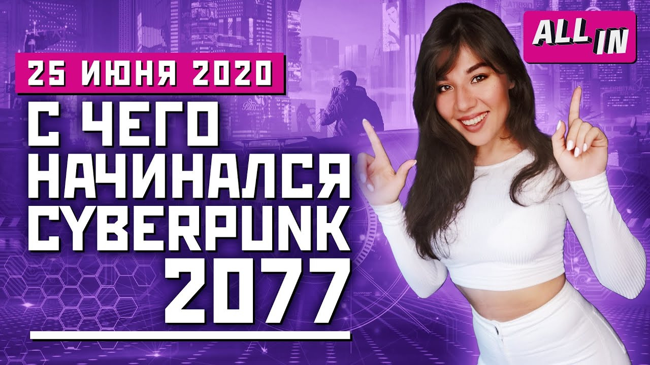 Кодзима и Konami, «Вальгалла» без руководителя, начало Cyberpunk 2077. Новости ALL IN за25.06