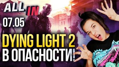 Ремастер трилогии Mass Effect, проблемы Dying Light2, успехи Nintendo. Новости ALL IN за7.05