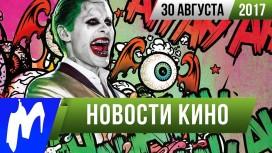Новости кино. 30 августа («Джокер», «Очень странные дела», «Джей и Молчаливый Боб», «Бэтмен»)