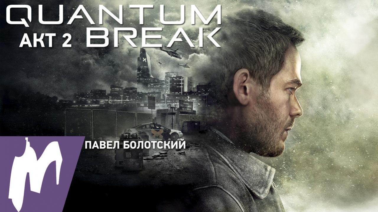 Quantum Break. Акт2 - Стрим «Игромании»