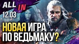 Новая игра по «Ведьмаку», E3 в онлайне, 200 игроков в Call of Duty: Warzone. Новости ALL IN за12.03