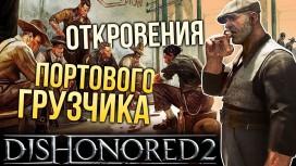 Dishonored 2 - Откровения портового грузчика