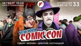 Игромания уже не та - Выпуск №33. Главные анонсы New York Comic Con