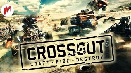 Запись стрима Crossout. Апокалипсис уже здесь