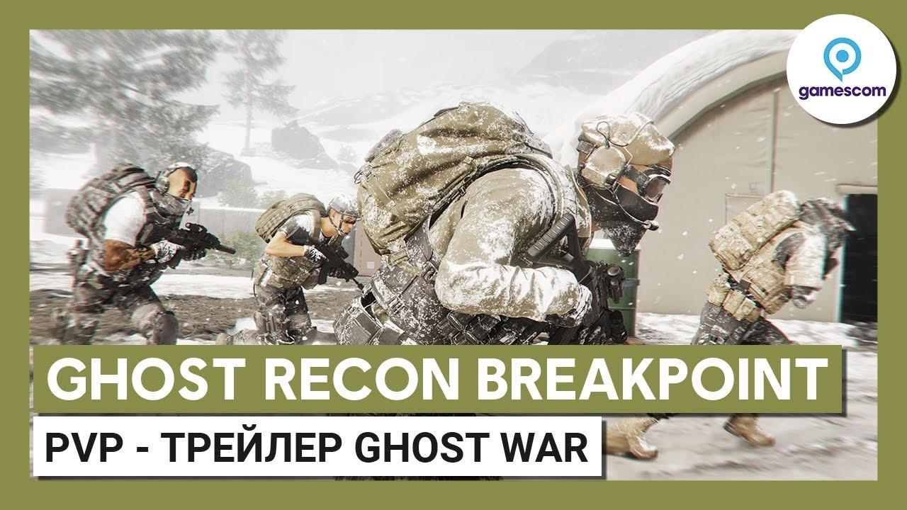 Ghost Recon Breakpoint. Трейлер с gamescom 2019