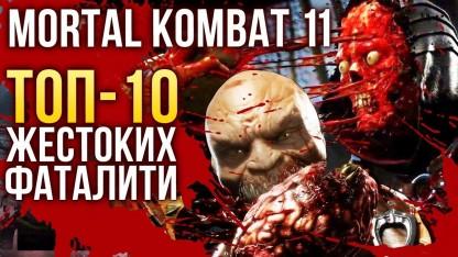 Топ-10 самых жестоких фаталити в Mortal Kombat11