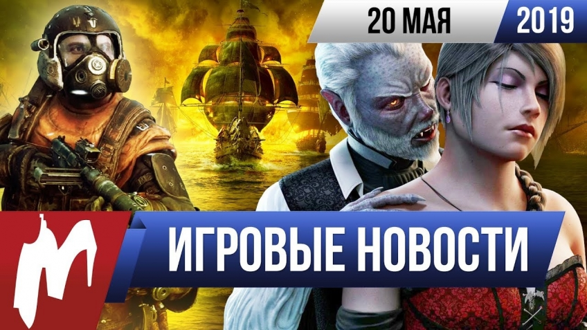 Итоги недели. 20 мая 2019 года (Microsoft Azure, Minecraft: Earth, «Метро: Исход», Skull & Bones)