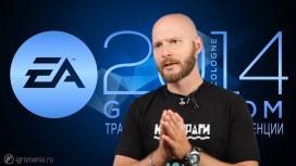 Electronic Arts  на gamescom 2014 - Мнение Алексея Макаренкова