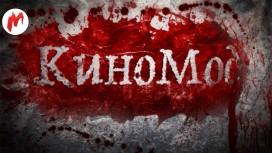 КиноMOD - Хорроры