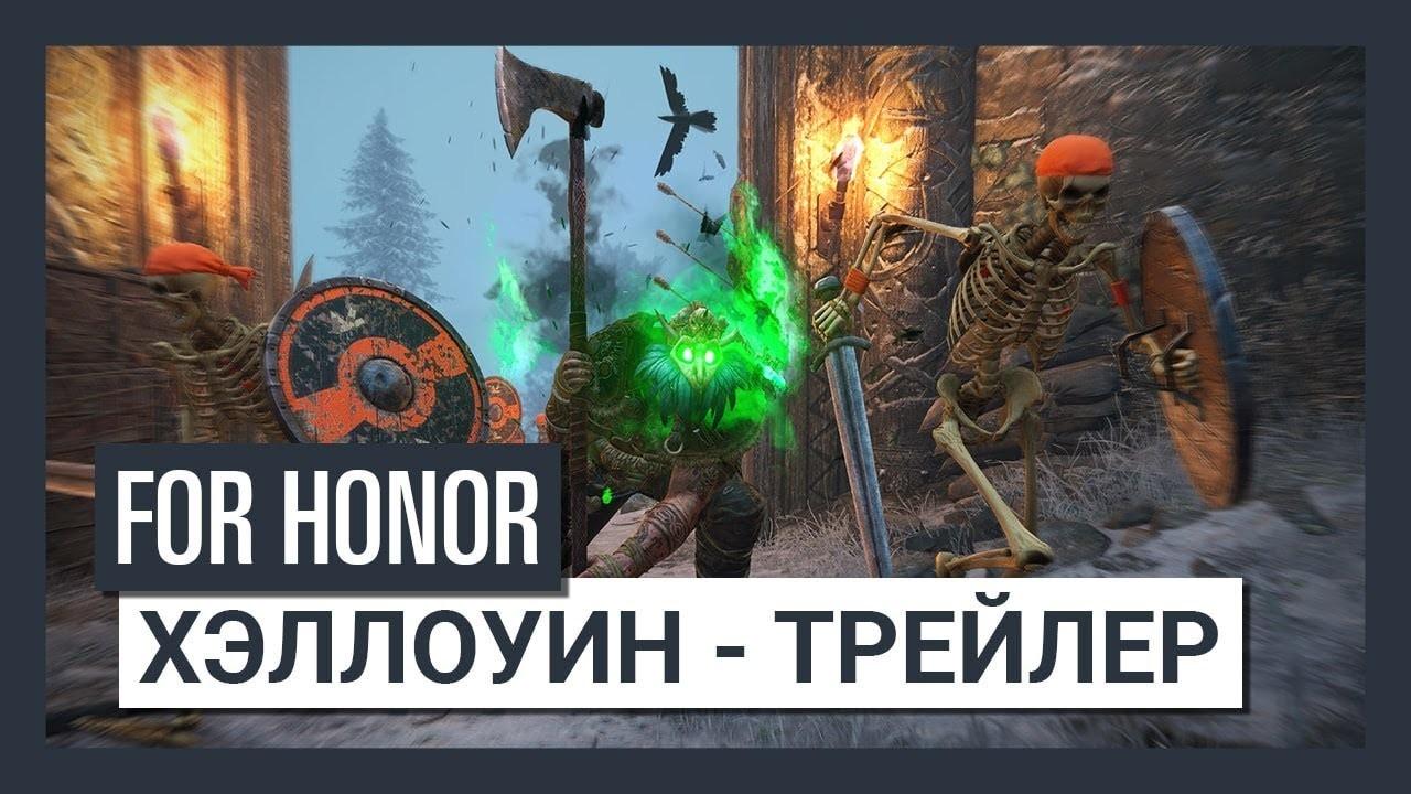 For Honor. Трейлер про Хэллоуин в игре