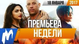 Премьера недели - «Три икса: Мировое господство»