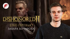 Dishonored 2 - Эксклюзивное Live-превью от «Игромании»