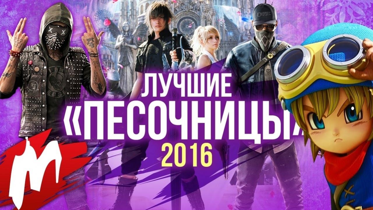Итоги 2016 года - Лучшие «песочницы» 2016 года