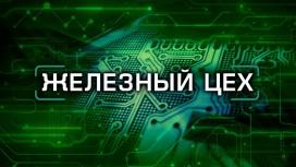 Железный цех ONLINE. Эфир от27.07.2017