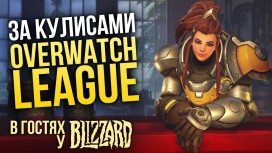 В гостях у Blizzard и за кулисами Overwatch League