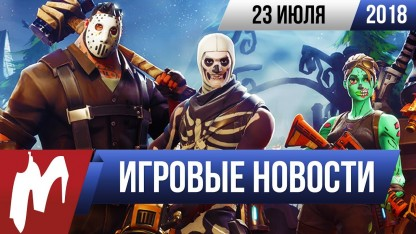 Итоги недели. 23 июля 2018 года (Fortnite Battle Royale, God of War, Star Citizen, RE 2)