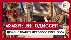 Assassin's Creed Odyssey. Геймплейный трейлер с E3 2018