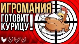 Курица по-игромански! Специальный рецепт к8 марта от «Игромании»