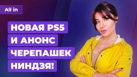 Слухи о PS5 Slim, Роскомнадзор против всех, новые Черепашки-ниндзя. Игровые новости ALL IN за11.03
