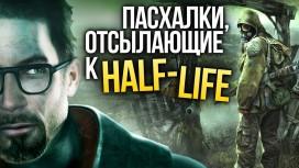 Отсылки к Half-Life, которые вы не заметили