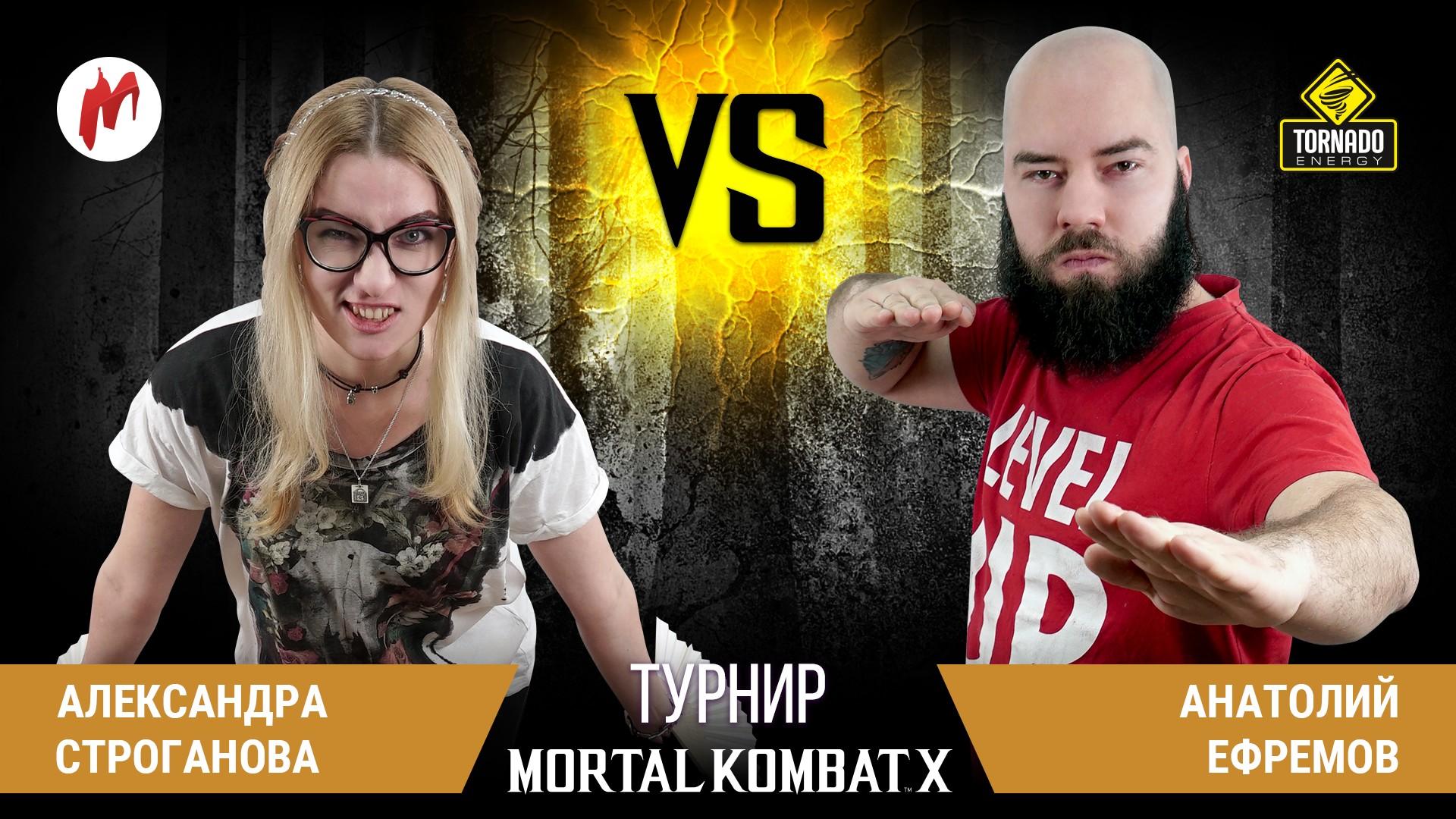 Турнир Игромании по Mortal Kombat X! Финал: Александра Строганова vs.Анатолий Ефремов