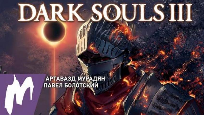 Прохождение Dark Souls3. Душа пепла. Финал - Стрим «Игромании»