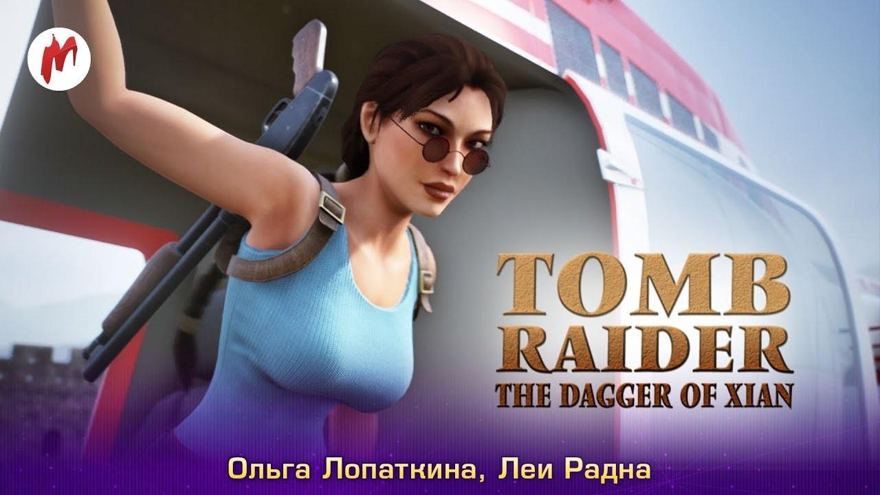Запись стрима Tomb Raider 2: The Dagger of Xian. Лучшие друзья девушек — это сокровища
