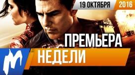 Премьера недели - «Джек Ричер 2: Никогда не возвращайся»