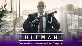 Запись стрима Hitman: Codename47. Новый день, новый контракт