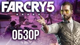 Обзор Far Cry5. Одна из лучших частей серии