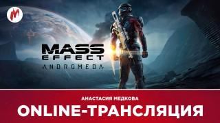Запись стрима Mass Effect: Andromeda. Далекие миры