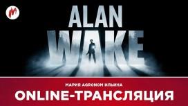 Запись стрима Alan Wake. Алан пробудившийся