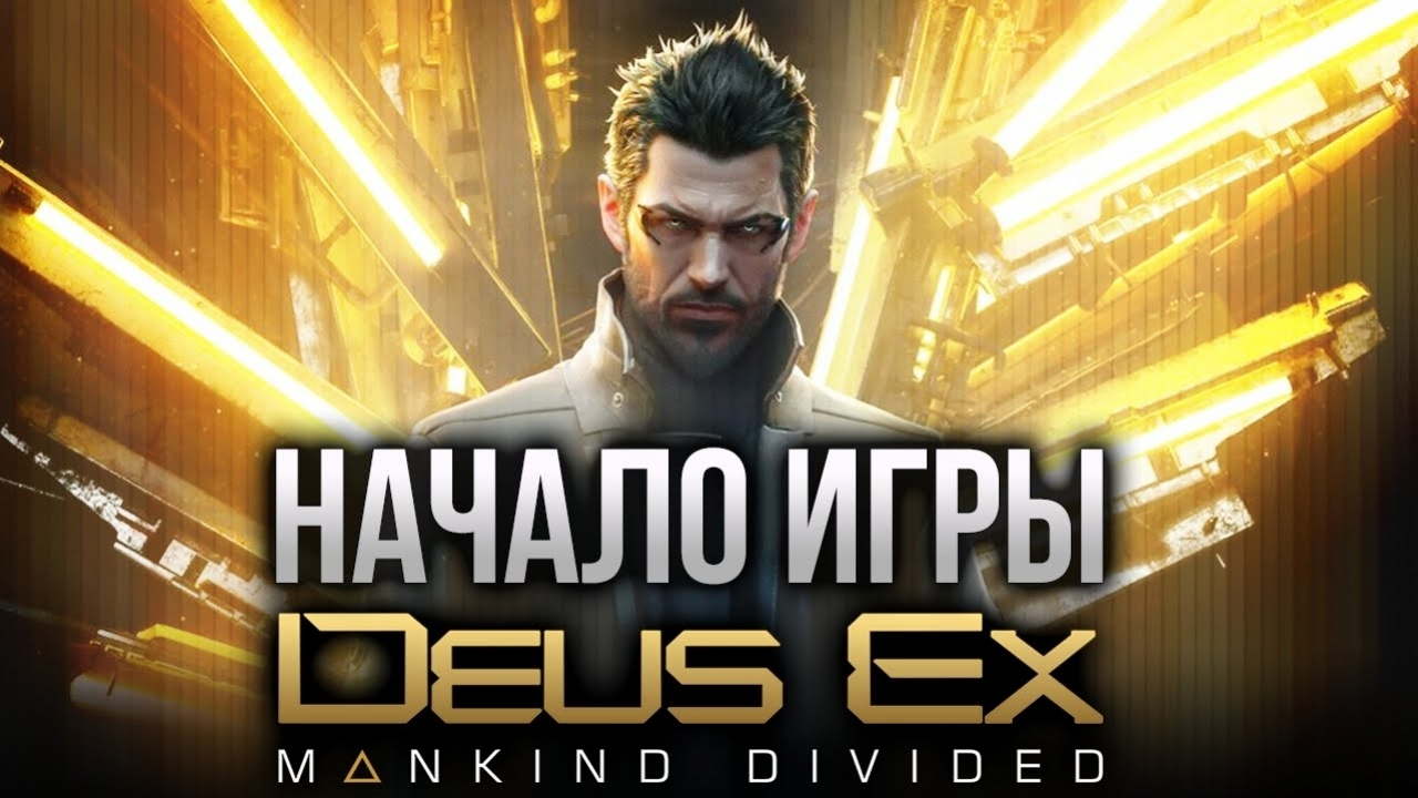 Deus Ex: Mankind Divided - Начало игры