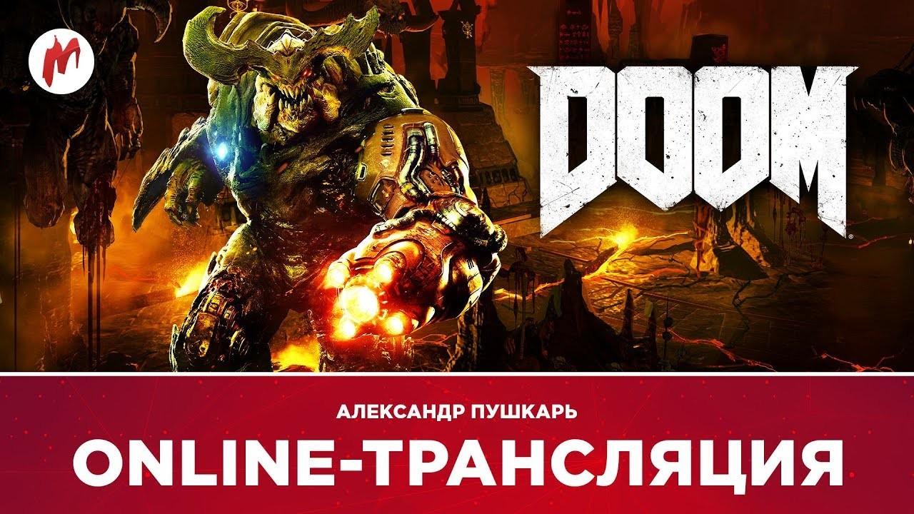 серии игр doom