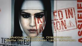 Hitman: Absolution - The Saints ICA File Trailer (с русскими субтитрами)
