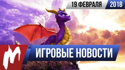 Итоги недели. 19 февраля 2018 года (Spyro, Gears Of War 5, THQ Nordic, Rainbow Six: Siege)