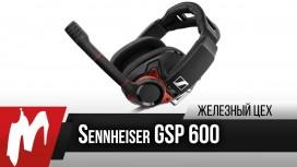 Обзор Sennheiser GSP 600. Первый тест топовой гарнитуры