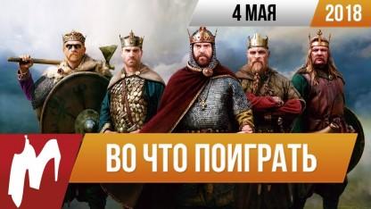 Во что поиграть на этой неделе. 4 мая 2018 года (Total War Saga: Thrones of Britannia, City of Brass)