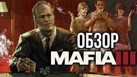Mafia3 - Человек, который уничтожил мафию. Обзор