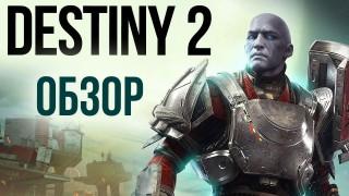 Обзор Destiny2. Игра, которую мы заслужили?