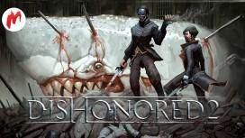 Dishonored 2 - Добрый доктор. Стрим «Игромании»