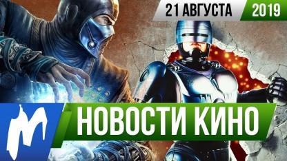 Новости кино.21 августа 2019 года («Хищные птицы», Mortal Kombat, «Матрица», «Криптон», «Робокоп»)