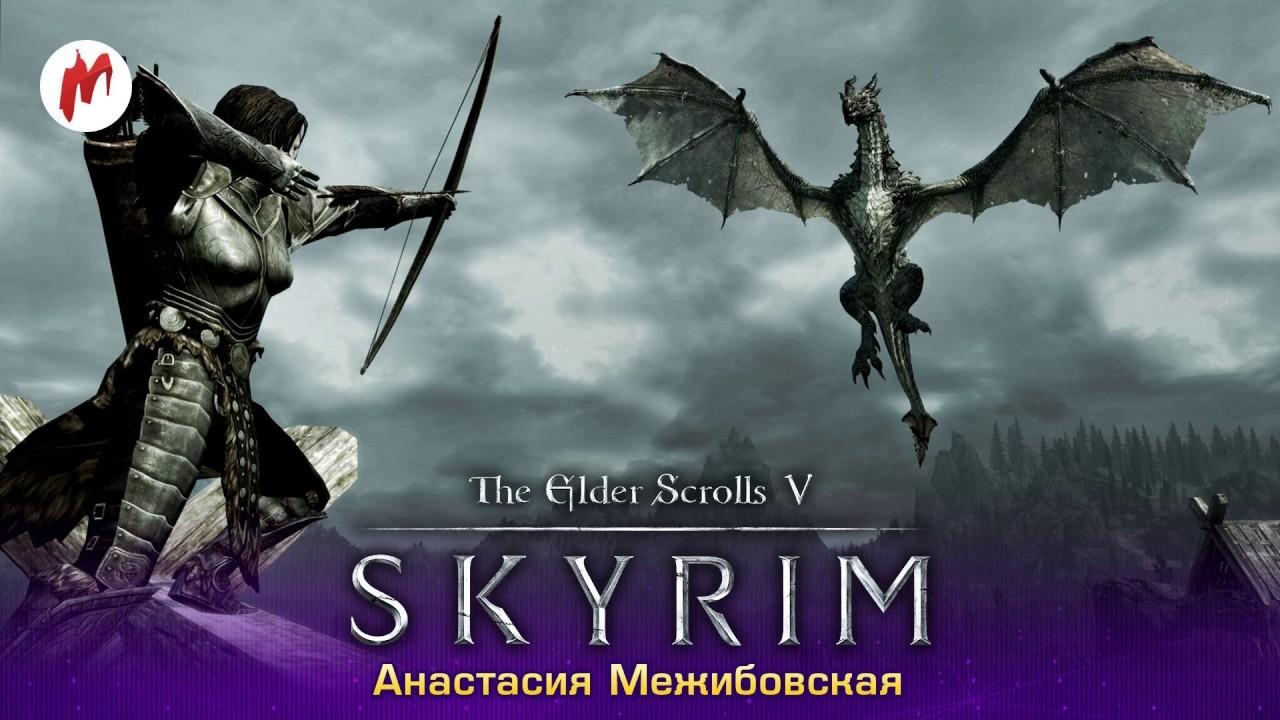 Запись стрима The Elder Scrolls V: Skyrim. Дорога приключений, часть2
