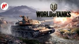 Word of Tanks - Сезон охоты открыт. Стрим «Игромании»