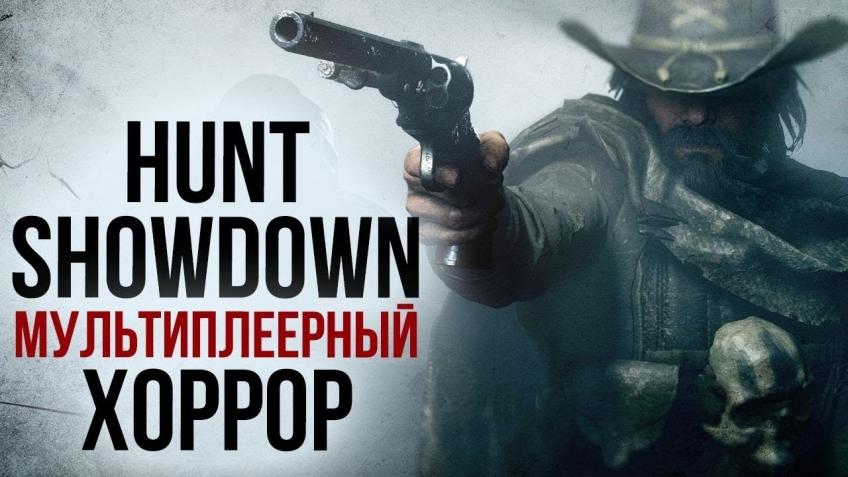 Превью Hunt: Showdown. Мультиплеерный хоррор от Crytek