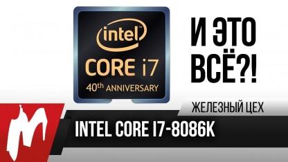 Core i7-8086K, что ты такое?! Разгон под жидким металлом